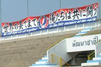 横浜HEADS-横浜F・マリノスサポーターグループ-